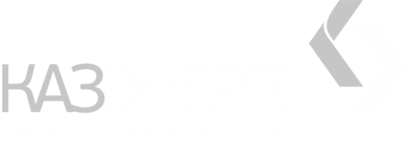 КАЗЭНЕРГО